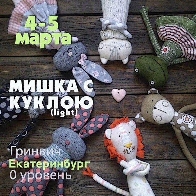 выставка мишек тедди, интересно, подарок на 8 марта, ручная работа