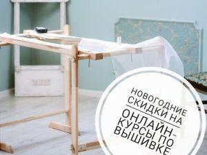 Новогодние скидки на онлайн курсы по вышивке. Ярмарка Мастеров - ручная работа, handmade.