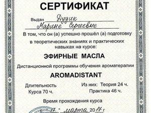 Обучение в Институте Ароматерапии. Первые сертификаты. Ярмарка Мастеров - ручная работа, handmade.