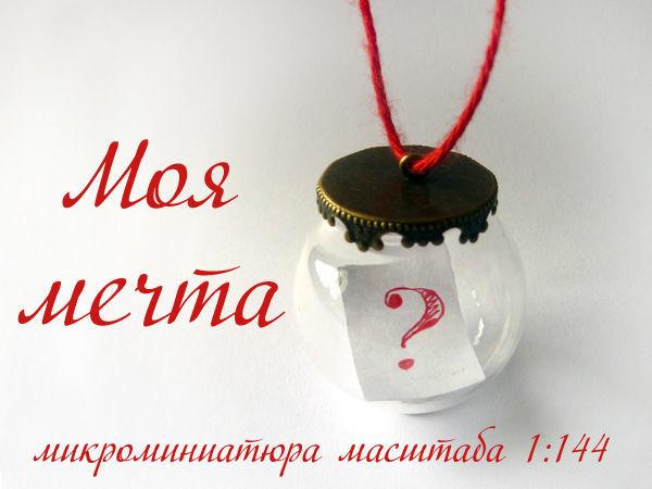 Что такое миниатюра в подарок 12