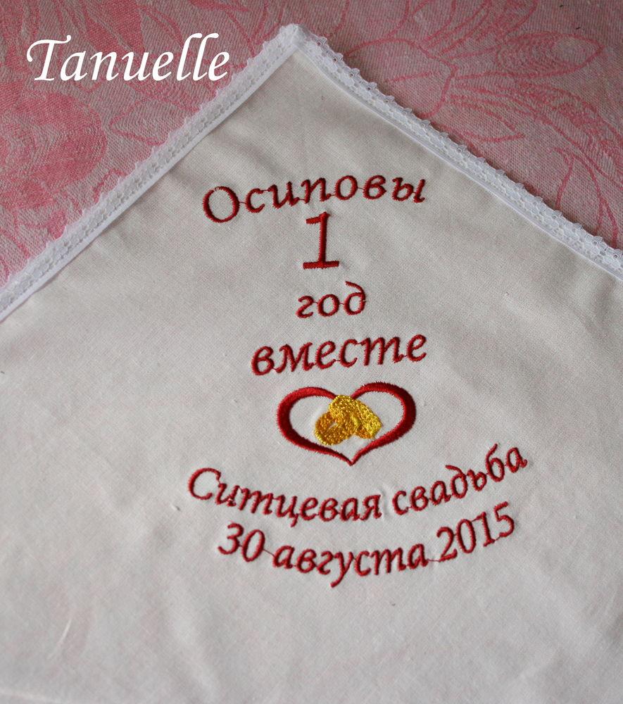 ситцевая свадьба, ситцевые платочки, один год свадьбы
