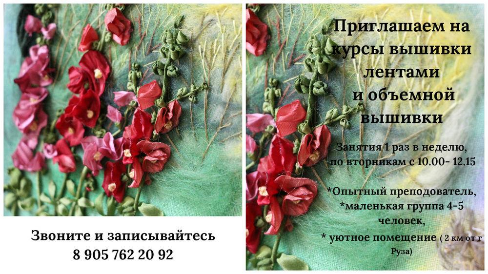 вышивка лентами, вышивка, объёмная вышивка, вышивка картин, сувениры и подарки