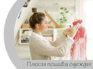 Плюсы пошива одежды для себя любимой. Ярмарка Мастеров - ручная работа, handmade.
