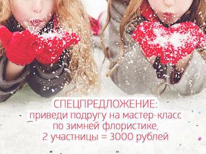 Приглашаем участниц на МК по зимней флористике!. Ярмарка Мастеров - ручная работа, handmade.