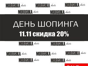 Акция 11.11. — День шопинга! Скидка 20%!. Ярмарка Мастеров - ручная работа, handmade.