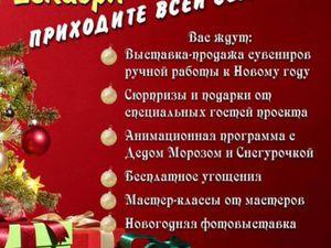 Новогодняя ярмарка в г. Пушкино | Ярмарка Мастеров - ручная работа, handmade