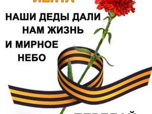 Запустим Акцию Георгиевская Лента! С Днём Победы!(друзьям) | Ярмарка Мастеров - ручная работа, handmade