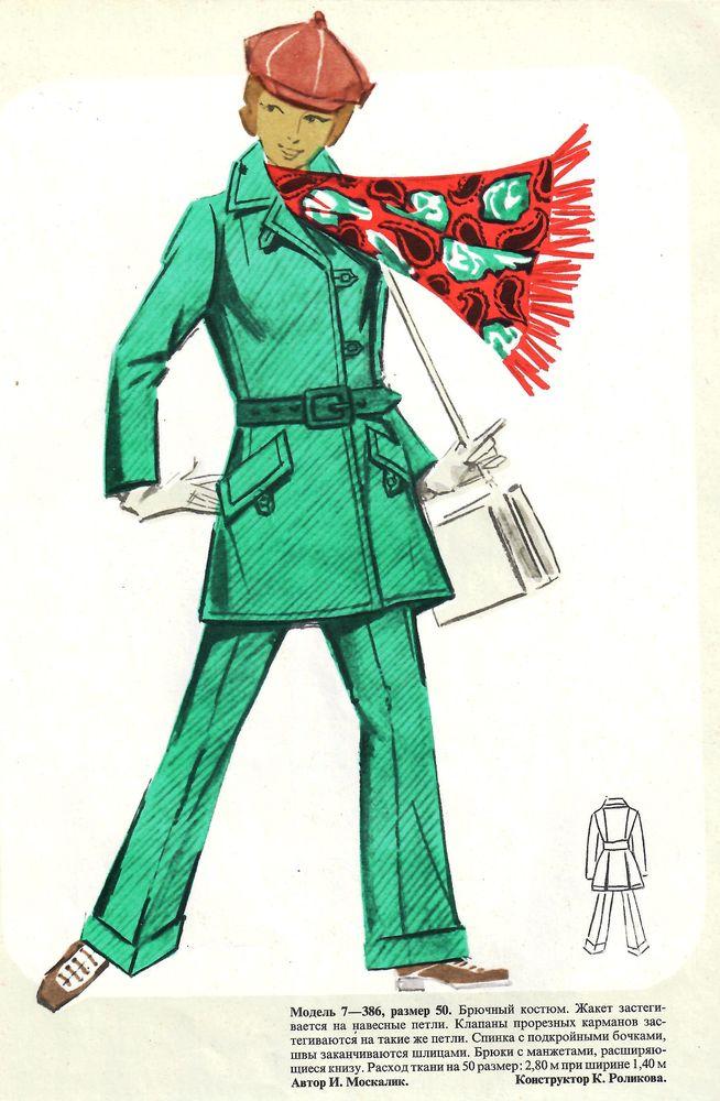 Выкройки из журнала «50 моделей ГУМа» 1972 года. Часть 1, фото № 34
