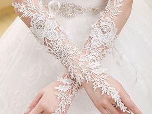 Свадебные перчатки | Ярмарка Мастеров - ручная работа, handmade