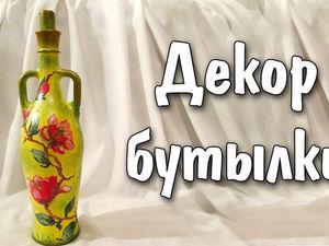 Видео мастер-класс: декорируем стеклянную бутылку своими руками. Ярмарка Мастеров - ручная работа, handmade.