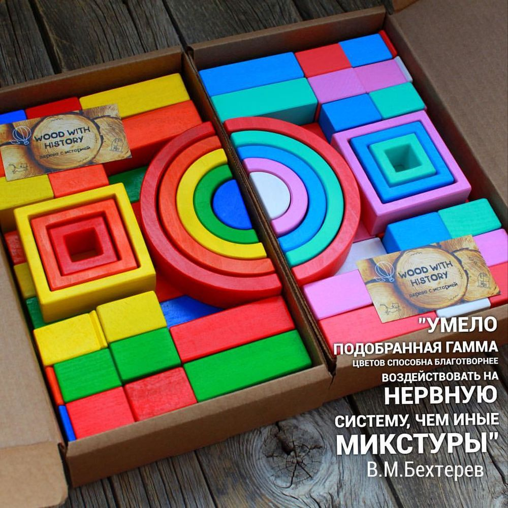 цветотерапия, развитие ребёнка, кубики, кубики из дерева