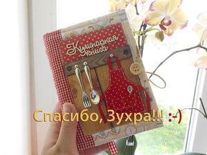 Сегодня получила свой приз - кулинарную книгу от Зухры Чупановой! Просто в восторге! | Ярмарка Мастеров - ручная работа, handmade