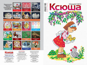 """Весенняя (пасхальная) подборка журналов по рукоделию """"Ксюша"""". Ярмарка Мастеров - ручная работа, handmade."""