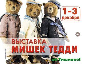 Выставка-ярмарка Hello Teddy 2017! Приглашаю!. Ярмарка Мастеров - ручная работа, handmade.