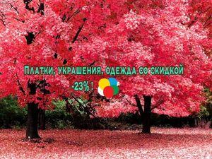 Друзья! Весна — время новых покупок!. Ярмарка Мастеров - ручная работа, handmade.