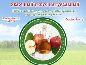 Доставка Яблочного Уксуса в Зимнее время теперь возможна! :). Ярмарка Мастеров - ручная работа, handmade.