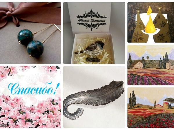 Благодарю!!! Пост Благодарности 8 !!! (июнь 2017) | Ярмарка Мастеров - ручная работа, handmade