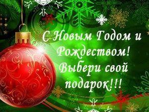 Новогодняя распродажа!!! Успей купить подарок!!!. Ярмарка Мастеров - ручная работа, handmade.