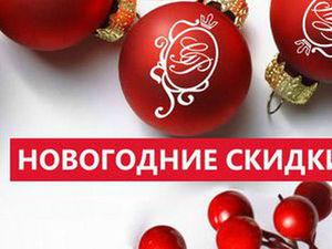 Новогодние скидки!!!!!. Ярмарка Мастеров - ручная работа, handmade.