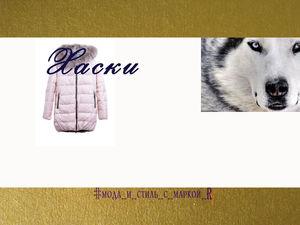 Марафон красивых и нарядных сетов для зимних развлечений. Номер 2 -  Стильное и модное катание на хаски. | Ярмарка Мастеров - ручная работа, handmade