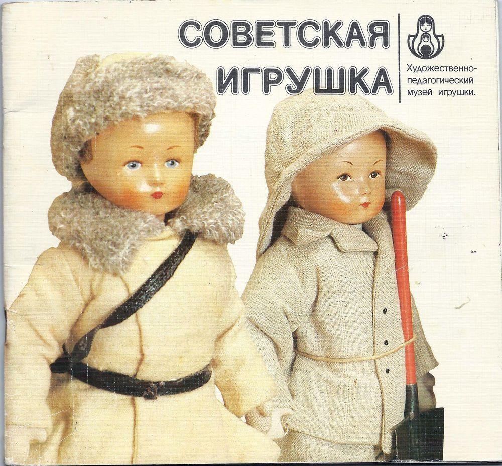 советская игрушка