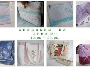 АКЦИЯ - все текстильные сумки по спеццене! С 10.06 по 20.06.   Ярмарка Мастеров - ручная работа, handmade