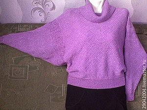 Аукцион на сиреневый свитер