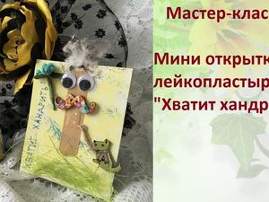 Смешная mini открытка из лейкопластыря-