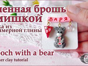 Видео мастер-класс: создаем брошь с медведем из полимерной глины. Ярмарка Мастеров - ручная работа, handmade.