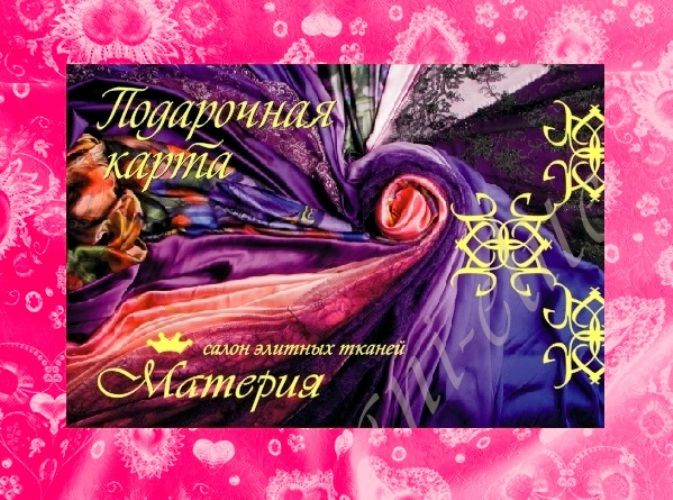 подарочная карта, ткани из италии, ткани для шитья, ткани для одежды
