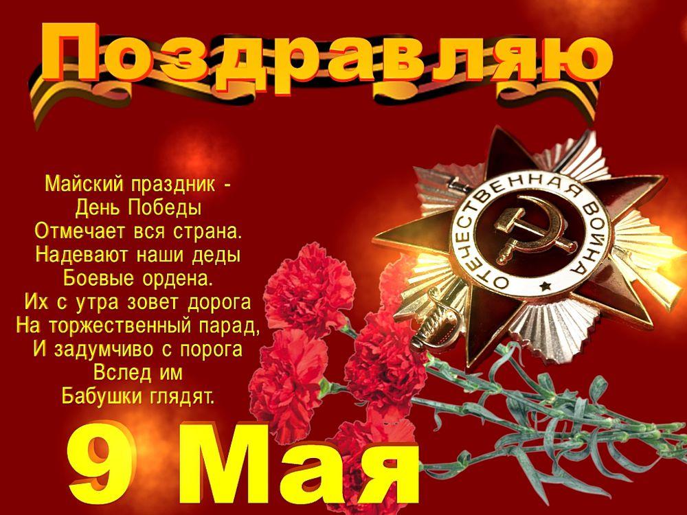 Картинки поздравления с 9 мая с днем победы