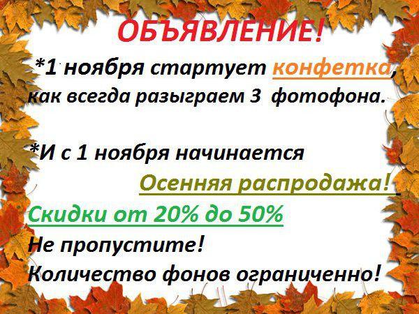 Осенняя распродажа фотофонов | Ярмарка Мастеров - ручная работа, handmade