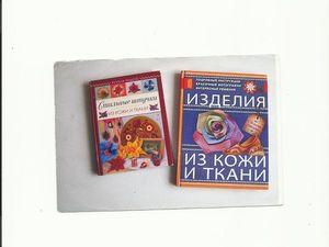 Исторические сведения. Ярмарка Мастеров - ручная работа, handmade.