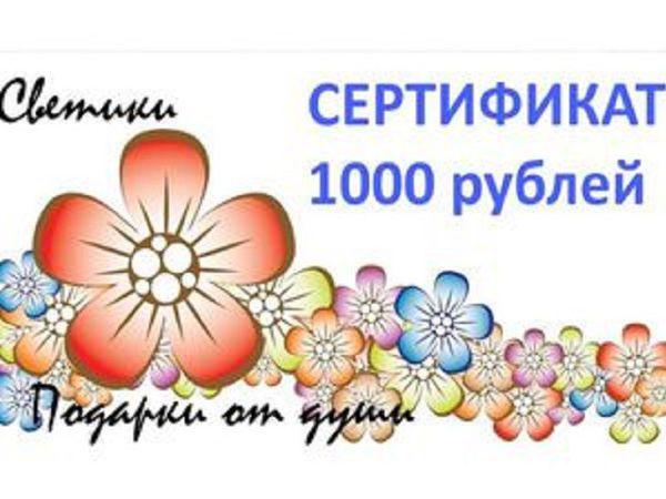 Розыгрыш сертификата 1000 рублей! | Ярмарка Мастеров - ручная работа, handmade