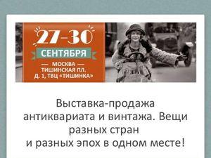Блошка на Тишинке в Москве с 27-30 сентября. Приходите!. Ярмарка Мастеров - ручная работа, handmade.