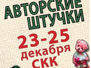 Авторские штучки   Ярмарка Мастеров - ручная работа, handmade