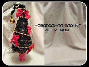 Новогодняя ёлочка из сизаля: видеоурок. Ярмарка Мастеров - ручная работа, handmade.