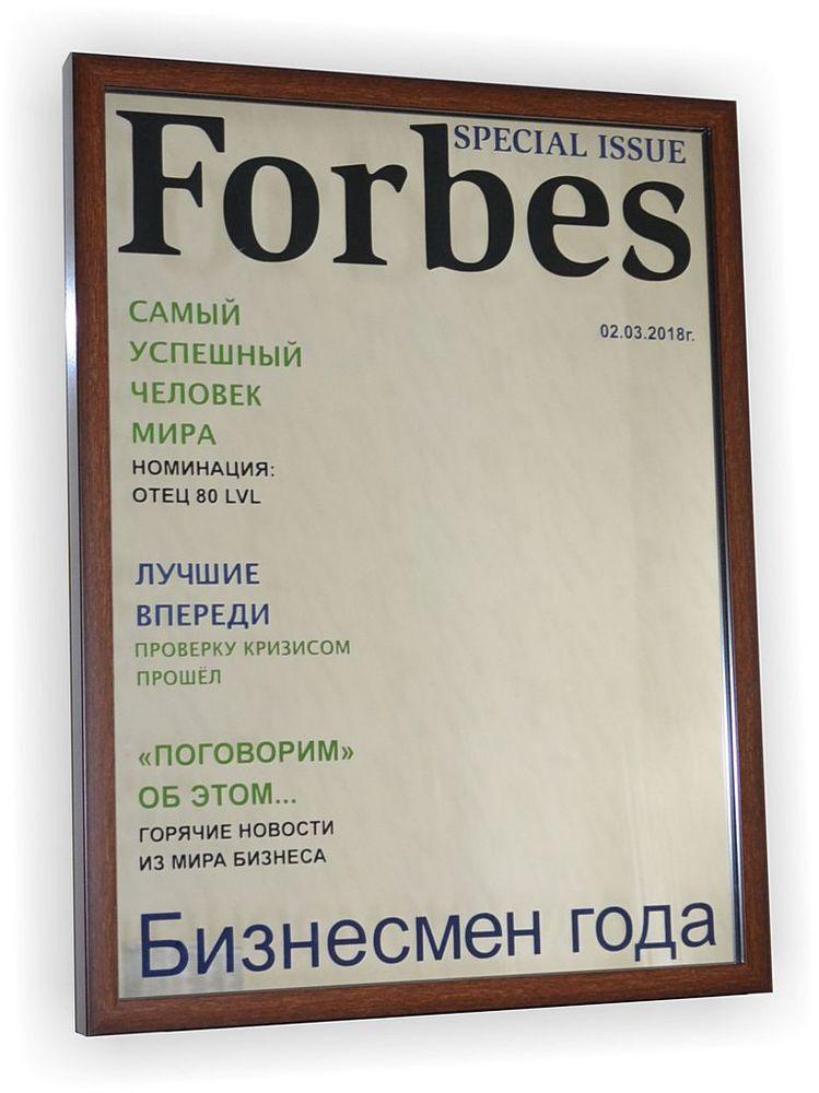 зеркало forbes, зеркало-обложка журнала, обложка forbes, зеркало в подарок, подарок руководителю