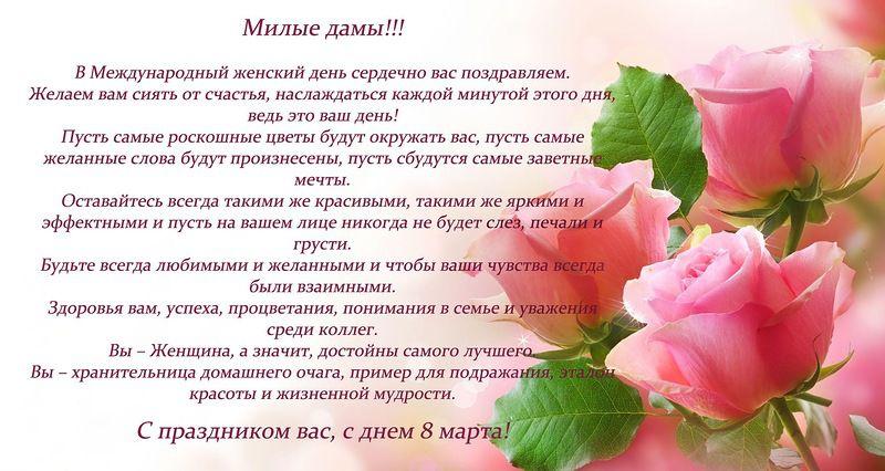 весна, 8 марта, поздравления, с 8 марта, женщине