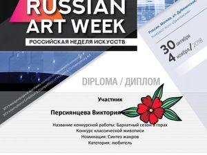 """Международная выставка """"Российская неделя искусств. Ярмарка Мастеров - ручная работа, handmade."""