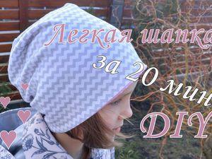 Двухсторонняя шапка-бини из трикотажа без выкройки всего за 20 минут: видео мастер-класс. Ярмарка Мастеров - ручная работа, handmade.