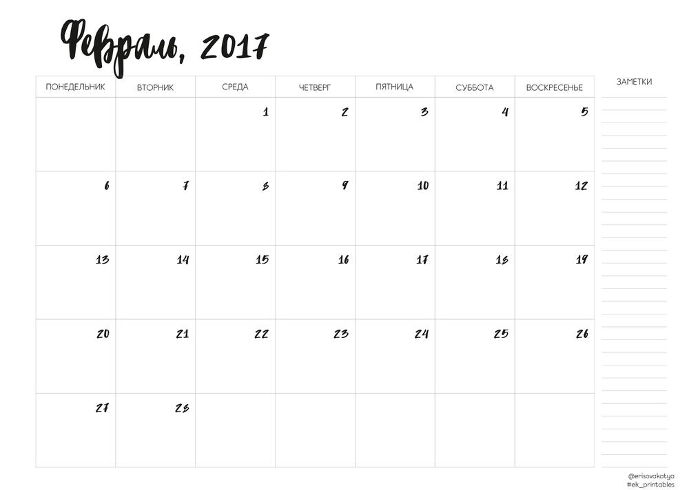 скачать календарь, планер на месяц