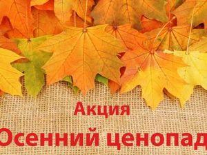 "Акция ""Осенний ценопад"". Ярмарка Мастеров - ручная работа, handmade."