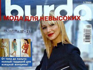 """Парад моделей Burda SPECIAL """"Мода для невысоких"""", № 1/2005. Ярмарка Мастеров - ручная работа, handmade."""