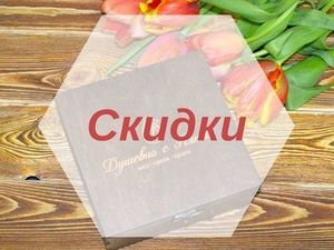 Сезонные скидки в магазине до 50%!. Ярмарка Мастеров - ручная работа, handmade.