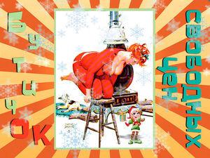 Поторгуемся?!  «Hilda Christmas»  до 14 декабря 00:00. Ярмарка Мастеров - ручная работа, handmade.