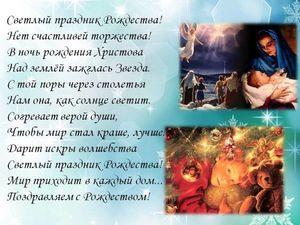 С праздником Святого Рождества!. Ярмарка Мастеров - ручная работа, handmade.