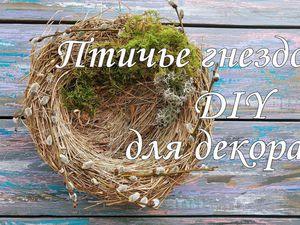 Видеоурок: делаем птичье гнездо для пасхального декора. Ярмарка Мастеров - ручная работа, handmade.