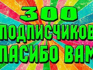 Ура! 300 подписчиков и 1000 в