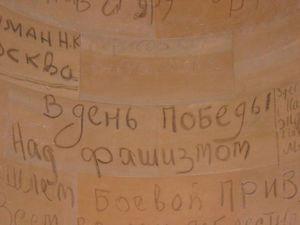 Впечатляющие автографы на стенах Рейхстага. Ярмарка Мастеров - ручная работа, handmade.